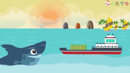 成长益智玩具,大鲨鱼在海上行驶,遇到轮船,紧急方案错失!