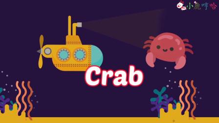 成长益智玩具,潜水艇在海底世界遇到大螃蟹,怎么办?