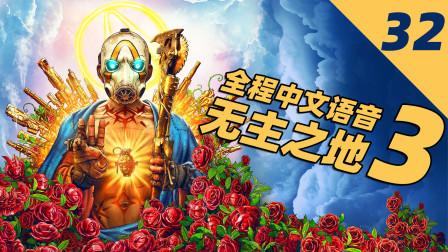 老戴《无主之地 3 中文语音》32【支】童年的终结,尊老敬老