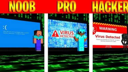 MC怪物学校《黑客挑战》,菜鸟的操作让黑客很抓狂!