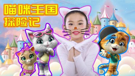 公主魔法屋 可爱小女孩的猫王国魔幻变身之旅