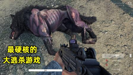 恐惧狼群:最硬核的大逃杀游戏,刚上市就鬼服,如今17块没人玩!