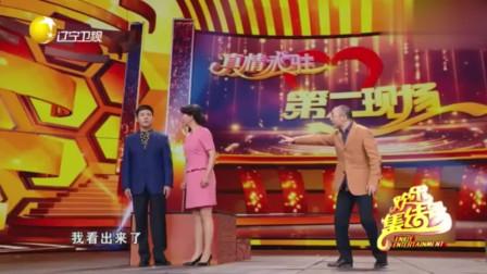 闫学晶孙涛小品《真情永驻》,两人台上争论不休,这是来复婚的吗