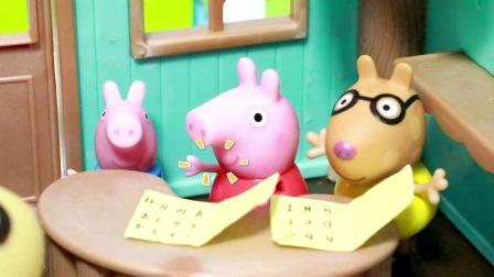 苏菲娅玩具故事 乔治一直想着动画片所以睡晚了,第二天和小猪佩奇上学迟到了!