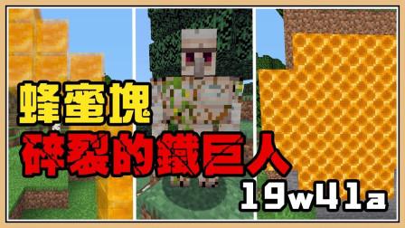 鬼鬼【我的世界】蜂蜜方块、碎裂的铁巨人、蜂巢方块 1.15先行版19w41a