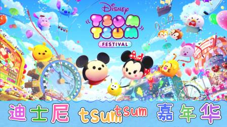 萌翻天的派对游戏!Switch迪士尼TsumTsum嘉年华含全部小游戏介绍