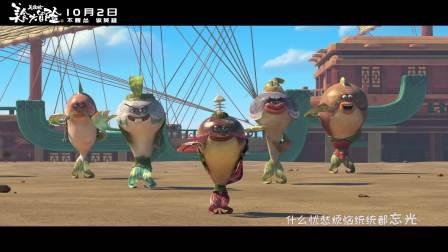 """《美食大冒险之英雄烩》MV  """"佩奇""""化身""""咸鱼"""""""