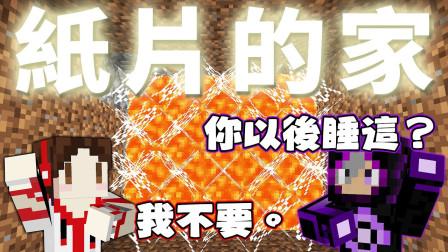 舞秋风【我的世界】CTM 诅咒之冬 8 官方居然做好了纸片的坟墓!