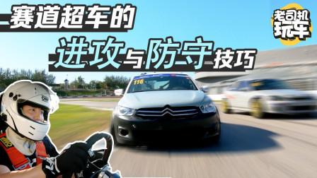 老司机玩车:觉得自己超车技术很牛?看看职业车手如何弯道超车