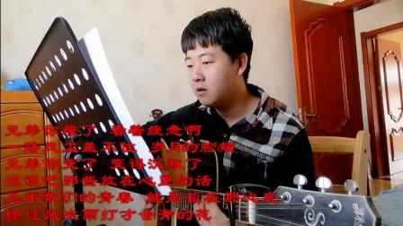 吉他弹唱--兄弟抱一下(cover 庞龙)
