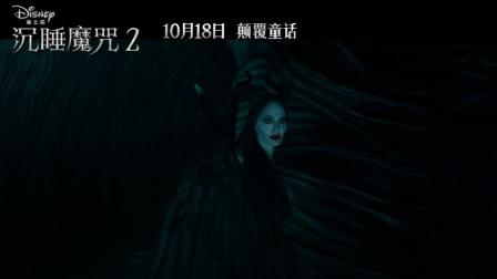 《沉睡魔咒2》仙女教母和小怪物的关系,遭遇搅局者乱入?