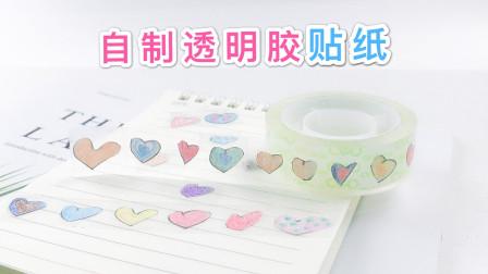 手工自制手账胶带贴纸,基本的贴纸制作方法