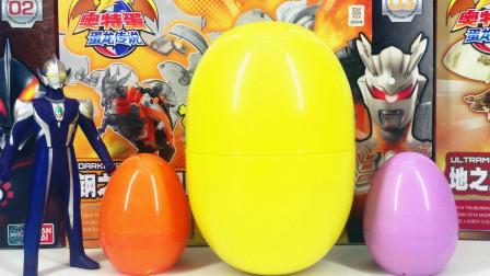 希卡利奥特曼拆惊喜蛋玩具超大彩色奇趣蛋
