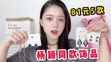 81元在网上买了5款杨颖同款饰品,戴上一看:太有女人味了!