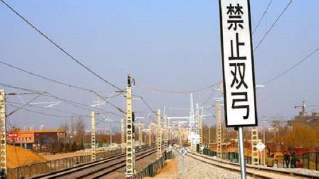 """火车轨道旁写的""""禁止双弓"""",是什么意思?很多人都不清楚"""