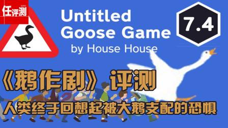 《未命名的鹅游戏》:鹅鹅鹅笑的不是猪叫声 一起耍贱的开心不要钱