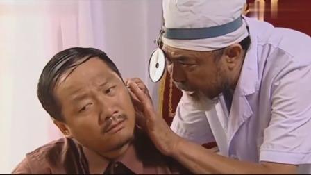 乡村爱情:男子拿洗脸盆砸广坤,结果把他砸成耳背,得大声说话