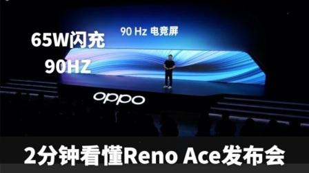 科技美学现场 2分钟看完OPPO Reno Ace发布会