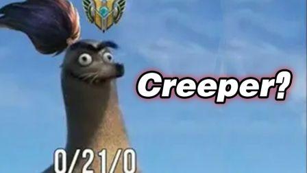 【亚索】creeper?