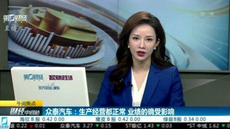 """遭遇破产传闻 股权再冻结 华泰汽车要""""凉凉""""?"""