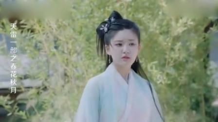 春花秋月:李宏毅派人给赵露思送消息,但是吴俊余就觉得是他下得手!