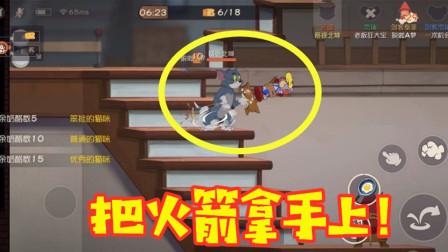 猫鼠趣图05:你们见过没,我直接把火箭拿到手上,老鼠跑不了