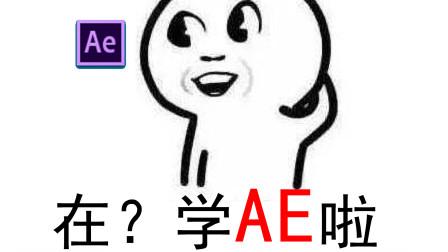 【AE教程】 AE2019零基础入门教程15roto笔刷