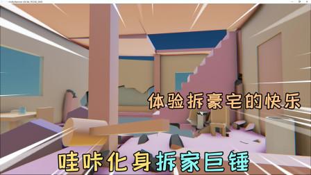 锤子模拟器:拆一座豪宅是什么感觉?哇咔化身拆家巨锤告诉你!
