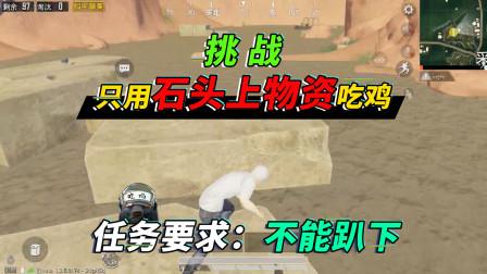 突击手蜜獾:挑战只用石块上物资15杀吃鸡,敌人狠起来连队友都杀
