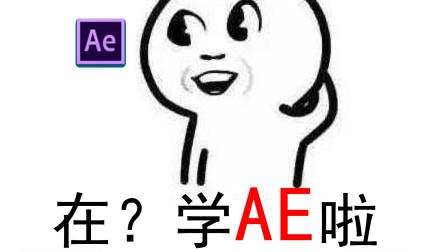 【AE教程】 AE2019零基础入门教程10旋转、锚点、摄像机