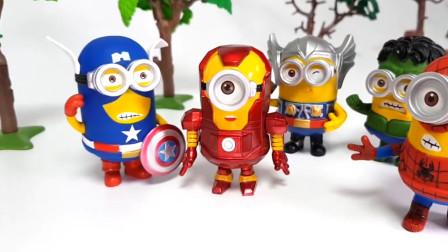 大事不好!小黄人化身成钢铁侠能打倒巨人吗?趣味玩具故事
