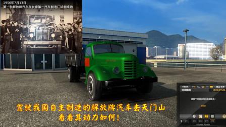 遨游中国:驾驶我国制造的第一款解放牌汽车去天门山,动力怎么样