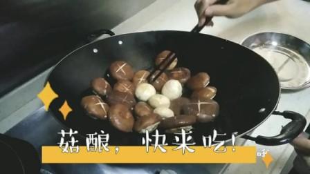 媳妇在珠海第一次酿香菇!小伙吃的美滋滋!你们哪里是怎样做的呢