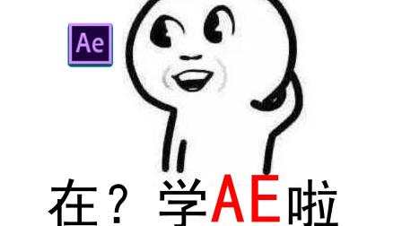 【AE教程】 AE2019零基础入门教程12形状工具的使用
