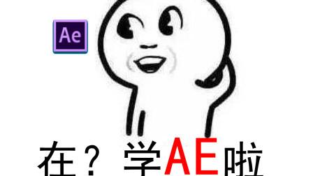 【AE教程】 AE2019零基础入门教程02新建合成