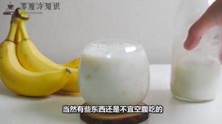 牛奶和香蕉真的不能空腹吃吗?那时因为你不知道这些