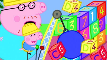 太好玩!猪爸爸给乔治和小猪佩奇送什么惊喜?可是汽车怎么坏了?儿童趣味游戏玩具故事