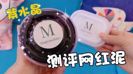 """架姐终于买来M家史莱姆,测评销量最低的""""紫水晶"""",果然是网红泥"""