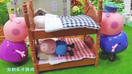 猪爷爷买了两张棕色的新床 小猪佩奇和乔治很喜欢