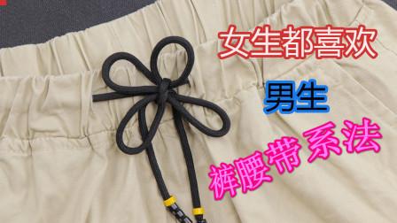 女生都喜欢男生这么系裤腰带,简单又时尚,关键是上厕所方便