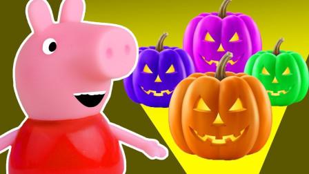 超奇怪!小猪佩奇和朋友带来超多万圣节的南瓜,可是被谁吃掉了?儿童趣味游戏玩具故事