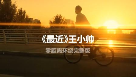 王小帅翻唱李圣杰《最近》太好听,这声音原唱听了都要服!