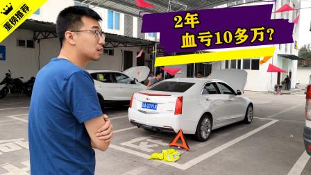 新车血亏,二手血赚!成都到重庆买凯迪拉克ATSL,18万值不值?