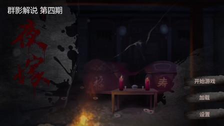 【群影解说】国产恐怖游戏 夜嫁 娱乐解说 04