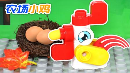 农场里母鸡咯咯哒有好多鸡蛋 桌面积木玩具故事