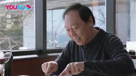 女总带农村父亲吃西餐,以为父亲不会吃,结果发现父亲手法很熟练