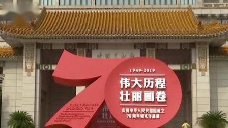 新闻30分 2019 庆祝新中国成立70周年美术作品展 遴选480余件展品 引发观展热潮