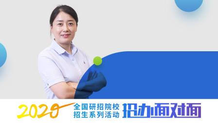 考研喵·2020全国研招院校招生系列活动·招办面对面 南京农业大学:工程硕士学位授权点、部分考试科目调整
