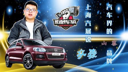"""上海车展说众泰,汽车界的""""山寨""""品牌"""