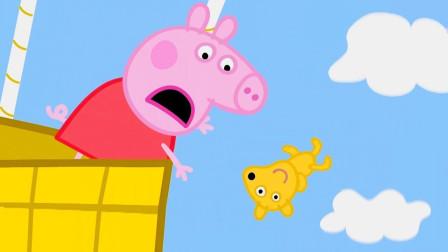 太奇怪!小猪佩奇去看望猪爷爷,可是什么东西掉了?谁帮忙捡呢?儿童趣味游戏玩具故事